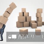ネットショップ(ECサイト)におすすめな配送サービス5社をご紹介!その1【ヤマト運輸 】
