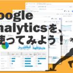 ネットショップ運営にかかせないGoogle アナリティクス(Google Analytics)を使ってみよう!