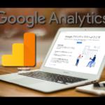 Googleアナリティクス(Google Analytics)に登録してネットショップ運営に活用しよう!