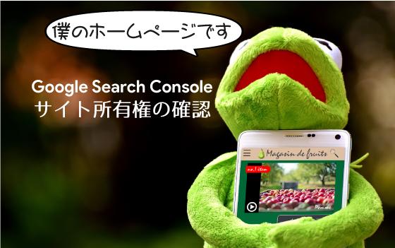 Google サーチコンソール(Google Search Console)でネットショップのサイト所有権確認について
