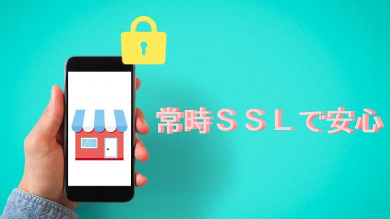 ネットショップは常時SSL化サイトにすべき!理由と対応方法