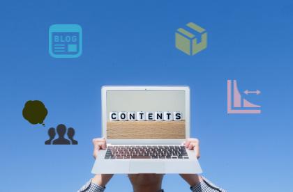 サイトコンテンツを強化しよう