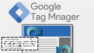 ネットショップにGoogleタグマネージャーを導入してみよう!(1:Googleタグマネージャーの利用設定をしてみよう!)