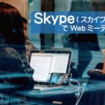 「Skype」を使ったWebミーティングの開催方法をご紹介!