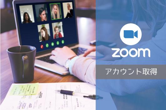 Zoomの使い方やPCでのミーティングの開催方法をご紹介!(アカウントの取得)