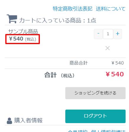 ゼロステップカートでの会員価格表示