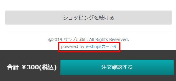 powered byは非表示できない
