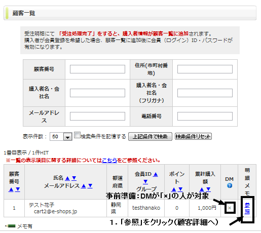 顧客一覧 DM×の画像