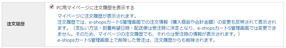 PC用マイページ注文履歴