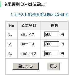 送料グループの送料計算設定