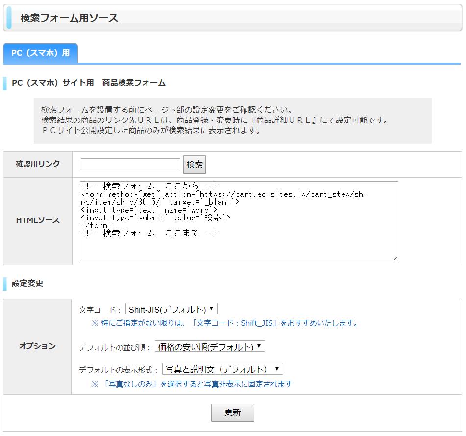 検索フォーム用ソース