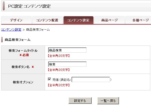 検索コンテンツ設定