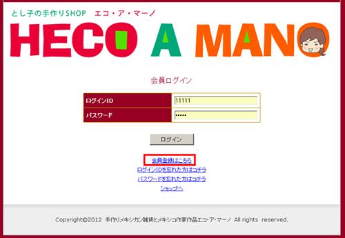 PC用会員マイページ