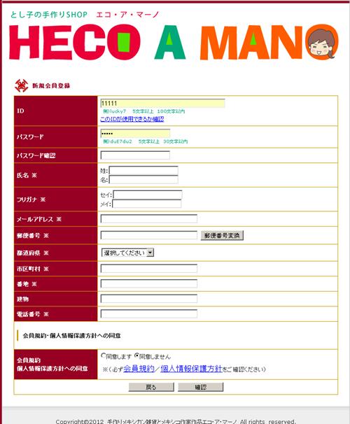 PC用新規会員登録フォーム
