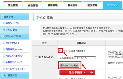 アイコン設定画面「カゴに入れる」ボタン設定箇所