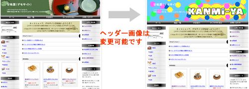 ページ自動生成のヘッダー画像変更について