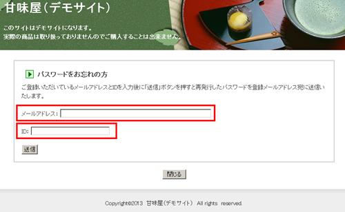 PC用ページパスワードリセット