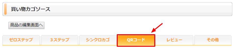QRコードタブを選択