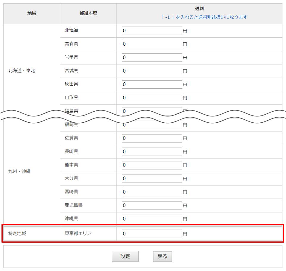 都道府県毎の送料設定画面