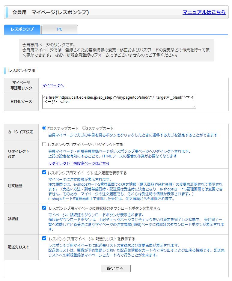会員用マイページのHTMLソース取得画面