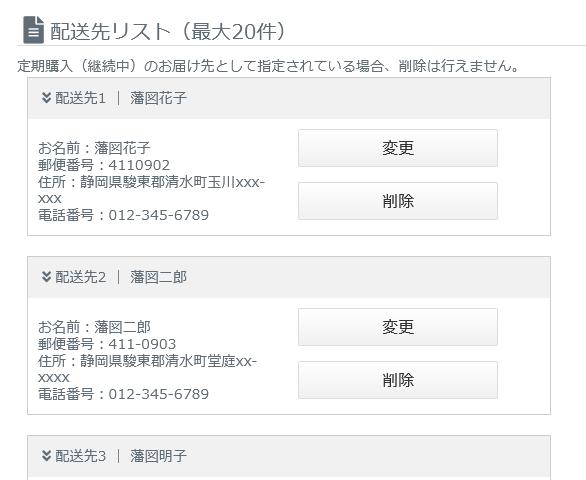 レスポンシブ用配送先リスト表示例