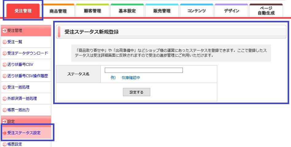 受注ステータス登録