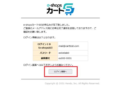 アカウント発行画面