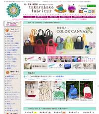 レンタルカート導入ショップ「takarabako fabrics」