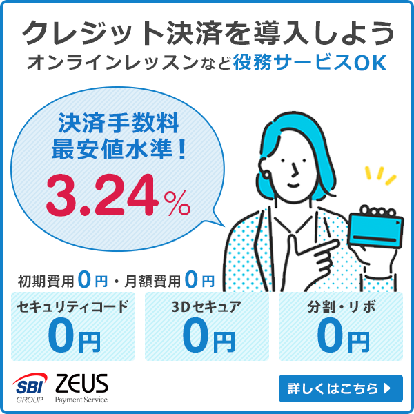 e-shopsカートS特別プランのご紹介 ♪