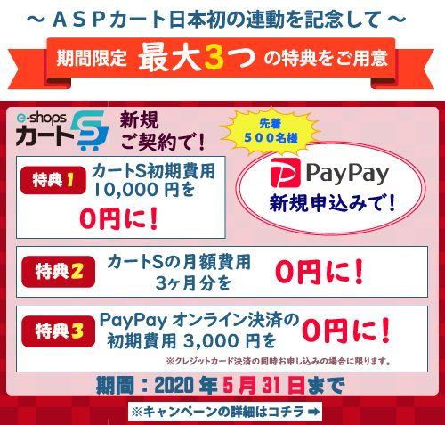 PayPay公開記念キャンペーン最大3つの特典をご用意