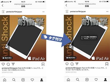 Instagram ショッピング機能連携