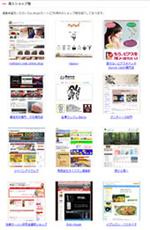 e-shopsカートS導入ショップ