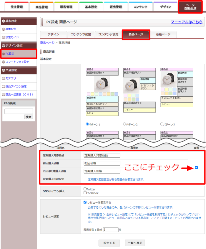 ページ自動生成利用時の定期購入対応品表示設定